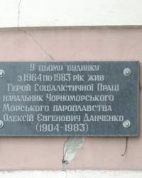 Мемориальная доска Данченко А.Е. в г. Одесса
