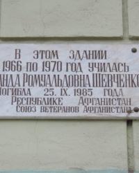 Мемориальная доска М.Р. Шевченко в г. Одесса
