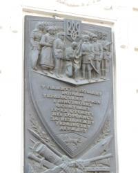 Мемориальная доска в честь воинов Украинской Армии в г. Львов