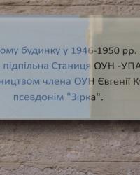 Пам'ятна доска підпільної Станиці ОУН-УПА в м.Львів