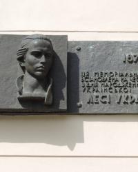 Мемориальная доска в честь Леси Украинки в г.Львов