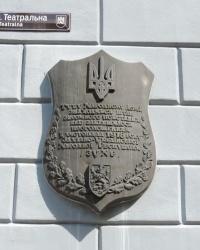 Мемориальная доска в честь Западно-Украинской Народной Республики в г.Львове
