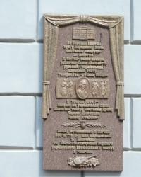 Мемориальная доска в честь 150-летия основания первого украинского профессионального театра в Галичине в г.Львове