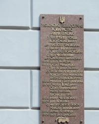 Мемориальная доска в честь Украинского педагогического общества в г.Львове