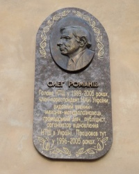 Мемориальная доска в честь Олега Романова в г. Львов