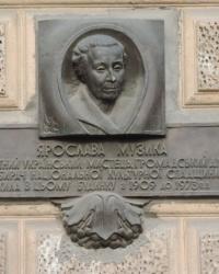 Мемориальная доска в честь Ярославы Музыки в г. Львов