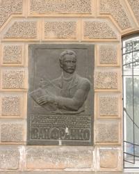 Мемориальная доска в честь Ивана Франка в г. Львов