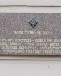 Мемориальная доска на здании СИЗО в г. Львов