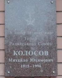 Мемориальная доска Герою Советского Союза М.Е.Колосову