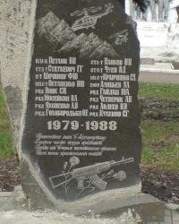 Памятник воинам-афганцам в парке Горького в Донецке