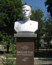 Памятник Лихолетову П.Я. в Докучаевске