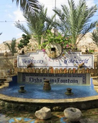 """Фонтан """"Источник пророка Елисея"""" в Иерихоне"""
