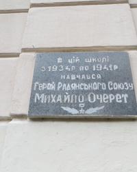 Памятная доска Герою Советского Союза Очерет М.И. в Житомире