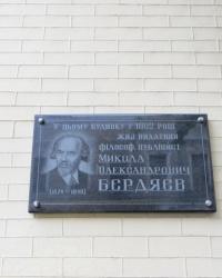 Памятная доска Бердяеву Н.А. в Житомире