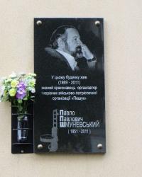 Памятная доска Шмуневскому П.П. в Житомире