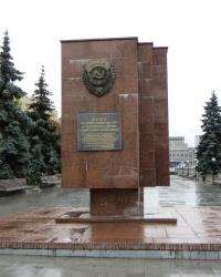 Памятный знак о награждении города Житомир