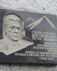 Памятная доска Шкидченко П.И. в Житомире