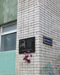 Памятная доска Гудзь Ю.П. в Житомире