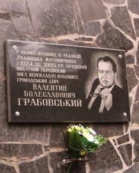Пам'ятна дошка В.Б. Грабовському в Житомирi