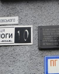 Памятная доска курсантам житомирского пехотного училища