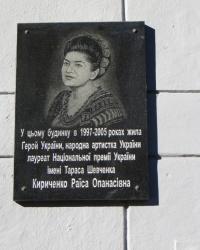 Памятная доска Кириченко Р.А. в Киеве