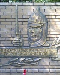 Памятник комсомольцам, погибшим в Гражданскую войну в Славянске