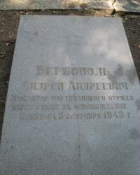 Могила командира подпольной группы Вербоноля А.А.