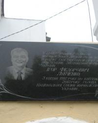 Памятная доска Лубченко И.Ф. в Изюме