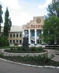 Бюст В.И.Ленина возле шахты Петровская в Донецке