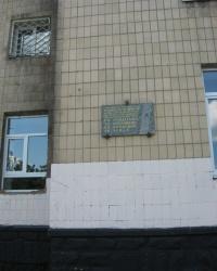 Памятная табличка подпольщикам-партизанам Петровского района в Донецке