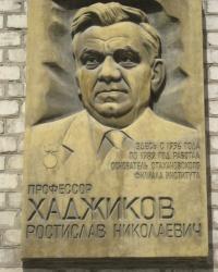 Памятная доска Хаджикову Р.Н. в Стаханове