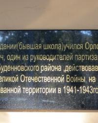 Памятная доска Орлову Б.И. в Донецке