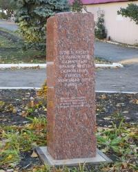 Памятный знак памятному знаку в Красном Луче