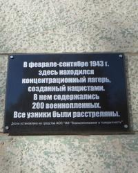 Памятная доска об узниках концлагеря на ДК им.Ленина в Красном Луче