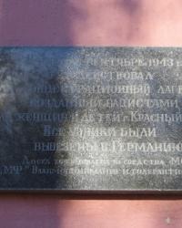Памятная доска о женщинах и детях, заключенных в концлагерь в Красном Луче