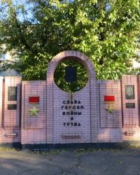"Мемориал ""Героям - Краснолучанам"""