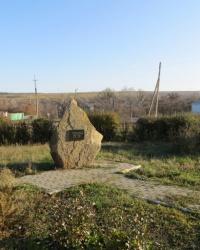 Памятник жертвам Голодомора в Малониколаевке