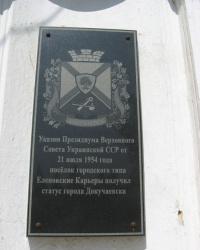 Памятная табличка о появлении города Докучаевск