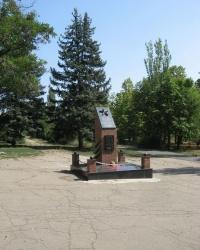 Памятник воинам-интернационалистам в Докучаевске