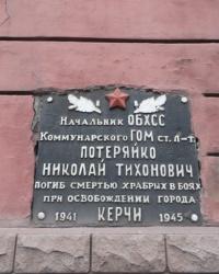 Памятная доска Потеряйко Н.Т. в Алчевске