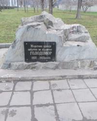 Памятный знак жертвам Голодомора в Алчевске