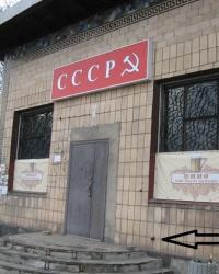 """ПП (ГУГК б/н) на пивбаре """"СССР"""" в Дзержинске"""