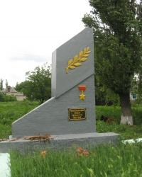 Обелиск Герою Советского Союза Середа И.П. в Галицыновке