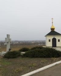 Памятный крест атаману Сирко и часовня Святителя Николая в Александровке
