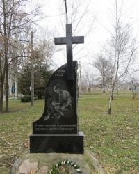 Памятник жертвам Голодомора 1932-1933 годов в Новониколаевке