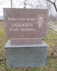 Аннотационная стела на улице Сацкого В.А. в Михайло-Лукашово