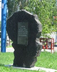 Памятник первой политической стачке шахтеров и мастеров Рутченково в Донецке