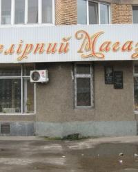 Памятная доска почетному жителю Горловки Чуканову В.И.