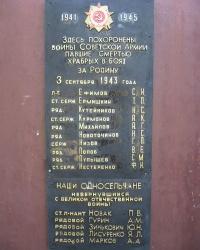 Памятник павшим в боях в за Родину в Марьяновке