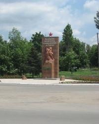 Памятник воинам-шахтерам, погибшим в годы ВОв
